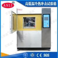 分體式冷熱沖擊試驗箱