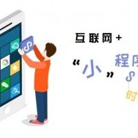 深圳网络购物小程序定制公司哪家好
